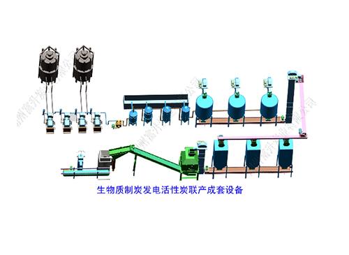 生物质气化发电活性炭联产成套设备