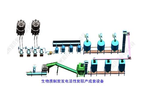 杭州生物质气化发电活性炭联产成套设备